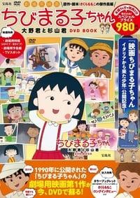 ちびまる子ちゃん (1990)