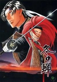 Fuyu no Semi (2007)