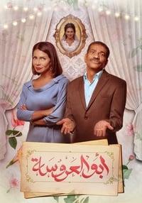 ابو العروسة (2017)