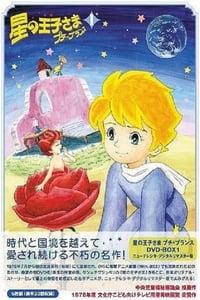 星の王子さま プチ・プランス (1978)