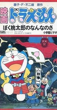 ドラえもん ぼく、桃太郎のなんなのさ (1981)