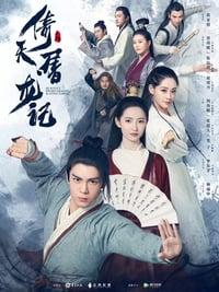 Yǐ Tiān Tú Lóng Jì (2019)