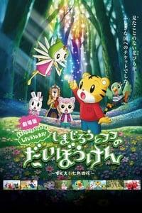Shimajirō to Fufu no Daibōken: Sukue! Nanairo no Hana (2013)