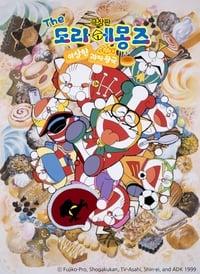 ザ☆ドラえもんズ おかしな お菓子な オカシナナ?? (1999)