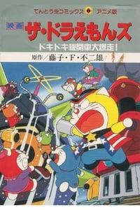 ザ☆ドラえもんズ ドキドキ機関車大爆走! (2000)