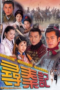 尋秦記 (2001)