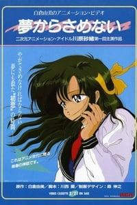 夢から、さめない (1987)