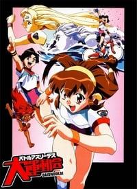 バトルアスリーテス大運動会 (1997)