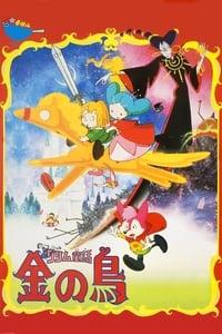 グリム童話 金の鳥 (1987)