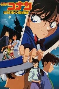 Détective Conan - Le magicien de la fin du siècle (1999)