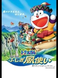 映画ドラえもん のび太とふしぎ風使い (2003)