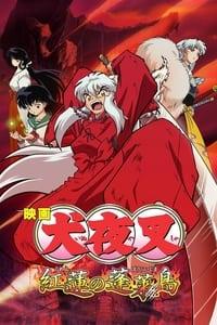 InuYasha, film 4 : Guren no Houraijima (2004)