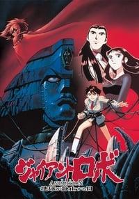 Giant Robo (1992)