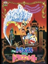 映画ドラえもん のび太のドラビアンナイト (1991)