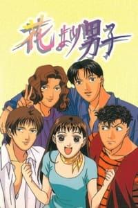 Hana Yori Dango (1996)