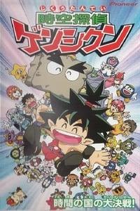 時空探偵ゲンシクン (1998)