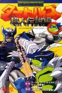 ミュータントタートルズ 超人伝説編 (1996)