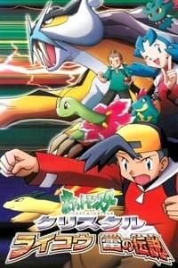 Pokémon Cristal : Raikou, la légende du Tonnerre (2001)