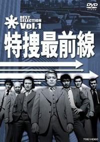 特捜最前線 (1977)