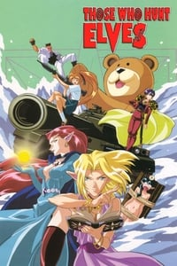 エルフを狩るモノたち (1996)