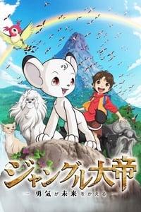 ジャングル大帝 勇気が未来をかえる (2009)