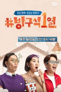 방구석1열 (2018)