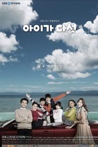 아이가 다섯 (2016)