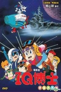 """Dr.SLUMP """"ほよよ!""""宇宙大冒険 (1982)"""