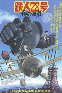 鉄人28号 白昼の残月 (2007)