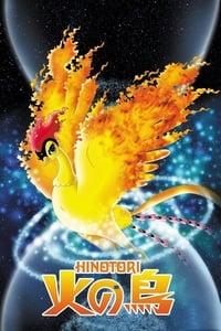 火の鳥 (2004)