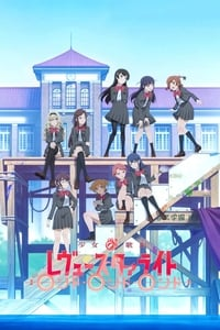 少女☆歌劇 レヴュースタァライトロンド・ロンド・ロンド (2020)