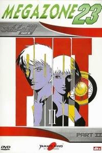 メガゾーン23 PART II 秘密く・だ・さ・い (1986)