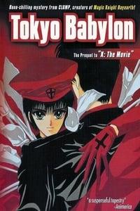東京BABYLON (1992)