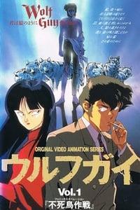 ウルフガイ Vol.1 不死鳥作戦(フェニックス・オペレーション) (1992)