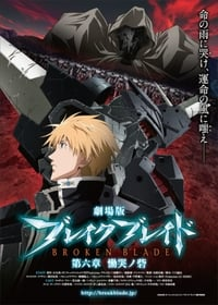 Broken Blade 6: Les Remparts de la tristesse (2011)
