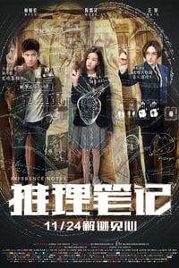 推理笔记 (2017)