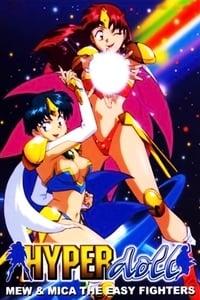 楽勝!ハイパードール (1995)