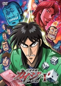 Kaiji (2007)
