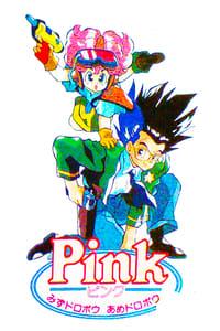 ピンク みずドロボウあめドロボウ (1990)