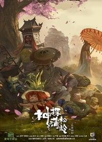 Le Chevalier des ombres : entre Yin et Yang (2020)