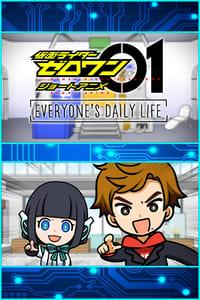 仮面ライダーゼロワン・ショートアニメ: EVERYONE'S DAILY LIFE (2020)