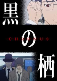 Kuro no Sumika Chronus (2014)