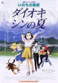 いのちの地球 ダイオキシンの夏 (2001)