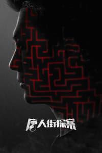 唐人街探案 (2020)