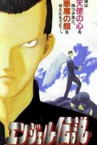 エンジェル伝説 (1996)