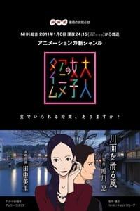 Otona Joshi no Anime Time (2013)