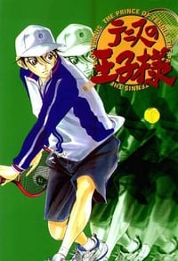 The Prince of Tennis (2001)