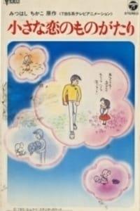 小さな恋のものがたり チッチとサリー初恋の四季 (1984)