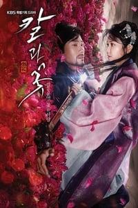 칼과 꽃 (2013)