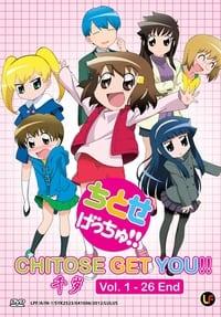 ちとせげっちゅ!! (2012)
